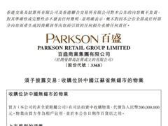 百盛收购江苏无锡梁溪区一处物业 代价为2亿元