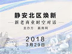 赢商网城市沙龙:静安北区焕新新老商业时空对话
