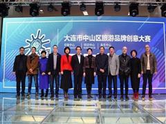 旅游品牌创意大赛启幕 大连佳兆业广场助天津街振兴
