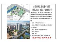 南昌将新增两个综合体 城市万象广场与华侨城用地相邻
