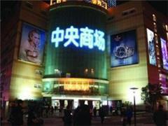 中央商场聘任滕洁、刘梦婕、刘宇袖为执行总裁 陈新生不再兼任