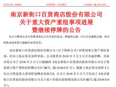 南京新百预计无法按期复牌 3月2日起继续停牌一月