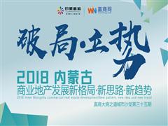 沙龙预告:破局立势 内蒙古商业地产发展新格局・新思路・新趋势