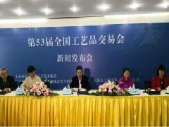 第53届全国工艺品交易会于3月23日至26日在西安举办