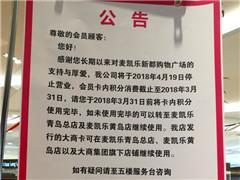 青岛麦凯乐新都购物广场4月19日停业!营业仅仅两年半