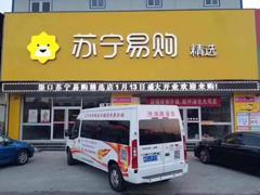 苏宁121家零售云店玩起降维攻击 低线零售市场有什么特点?