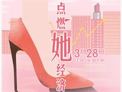 """赢商网深圳站3月城市沙龙预告:女神聚集 点燃""""她""""经济"""