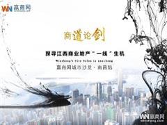 """沙龙预告:商道论剑 探寻江西商业地产""""一线""""生机!"""