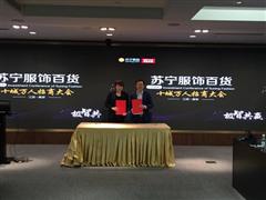 苏宁时尚家居事业群宣告成立 苏宁服饰与韩都动力达成合作