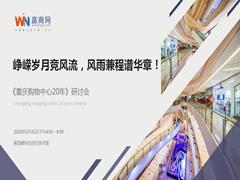 沙龙预告:话行业・醉山城《重庆购物中心20年》编撰研讨会