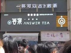 """抖音网红""""答案茶""""提供占卜 这是实力还是炒作?"""