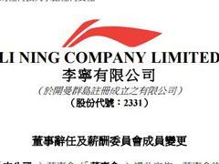 李宁公司:陈悦、吴人伟辞任公司非执行董事