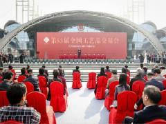 第53届全国工艺品交易会西安开幕 1300家企业参展