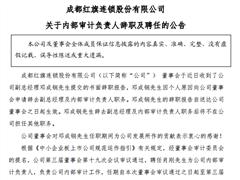 红旗连锁副总经理邓成钢因个人原因离职 任职长达10年