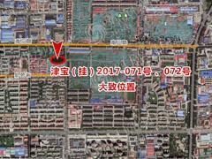 天津47亿新推宝坻新城、南开区3宗地 总面积26万�O