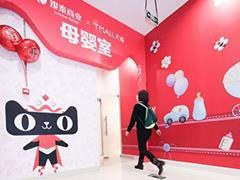 """实体商业""""大变脸"""":天猫推出智能洗手间、智慧母婴室..."""