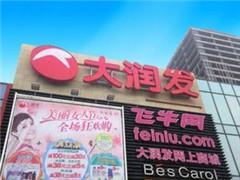 高鑫零售董事会主席张勇致股东信:2018新零售升级三大策略