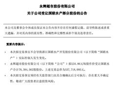 永辉超市5.38亿受让国联水产10%股份 生鲜供应链再下一城