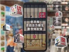 优衣库2600㎡深圳万象天地店3月30日开业 首推数字体验馆