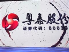 粤泰股份继续停牌 收购江门碧海银湖项目尚未最终确定
