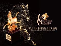 第十八届中国饭店金马奖榜单于3月22日盛大发布