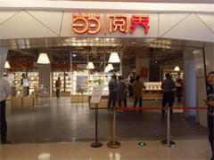 """当当网实体书店""""当当阅界""""进驻济南贵和购物中心"""