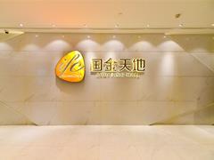 广州IFC国金天地业态升级 引进华南首家蔚来中心、锦龙乐府
