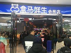 盒马鲜生福州二店敲定 落户恒力博纳广场拟上半年开业