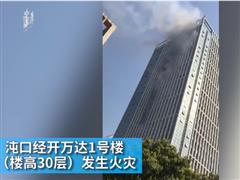 武汉经开万达30层大楼起火 城管委托公司拆广告牌引发