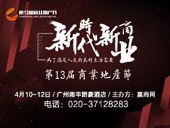 中海富华里成为第13届商业地产节协办单位