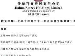 佳华百货控股2017净利同比减少19.63% 首个购物中心落户深圳坂田