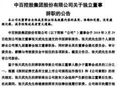 中百集团独立董事张天武辞职 2017年净利润暴涨946%
