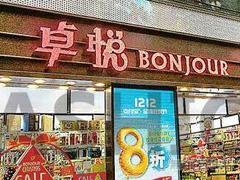 香港美妆连锁零售集团卓悦2017年全年亏损2亿港元