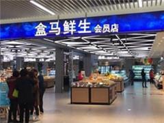 盒马鲜生福州二店将落户鼓楼恒力博纳广场 上半年开业