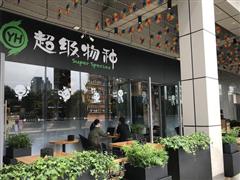 超级物种南京市场再下一城 3月30日落户河西中央商场