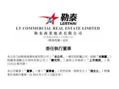 勒泰商业地产:副总裁张妍获任为执行董事 4月1日起生效