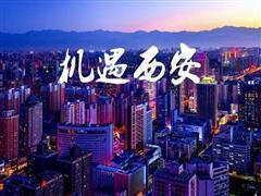 2018西安丝绸之路国际旅游博览会今日开幕!