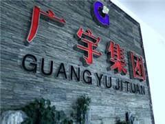 广宇发展拟收购福州、天津鲁能100%股权 放弃收购苏州鲁能