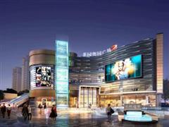 重庆茶园奥园广场6月开业 奥园持续打造城市生活中心