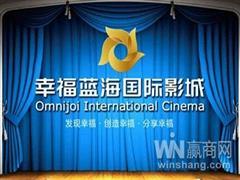 幸福蓝海2017年营业收入15.17亿元  电影+电视剧业务双轮驱动