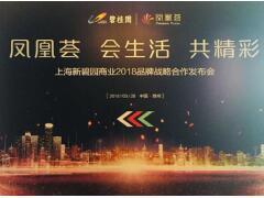 """碧桂园推出首条商业产品线""""凤凰荟"""" 未来五年开业运营30家商业"""