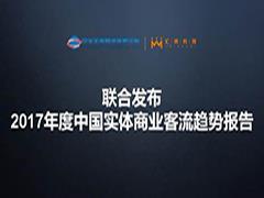 汇纳科技《2017年度中国实体商业客流趋势报告》发布
