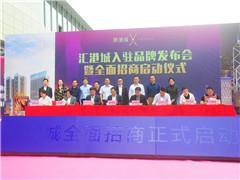 惠州汇港城拟今年8月8日开业 招商全面启动嘉荣超市等进驻