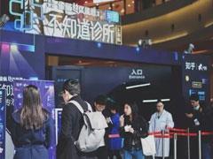"""知乎 """"不知道诊所""""已成超级IP  第三站开到上海"""