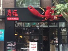 张嘉佳众筹餐厅一年几乎全部倒闭 曾25小时认购200万