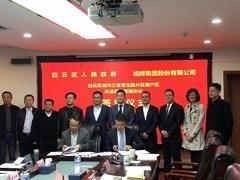 旭辉集团与白云政府签订合作协议 正式进入贵州市场