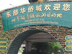 赚了泰禾25亿 华侨城A2017年营业利润同比增幅超3成