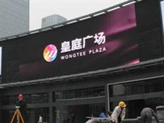 皇庭国际拓展年内首个商管项目 签约汕头金东海领荟湾