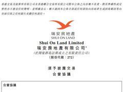 瑞安房地产成立合营企业 投资开发上海青浦区旧城改造项目