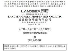 朗诗绿色地产更名朗诗绿色集团 地产仍是核心业务之一